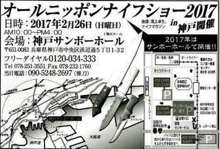 オールニッポンナイフショーin神戸2017.jpg